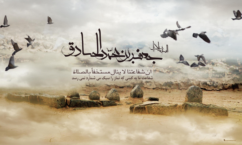 Image result for حدیث امام صادق علیه السلام
