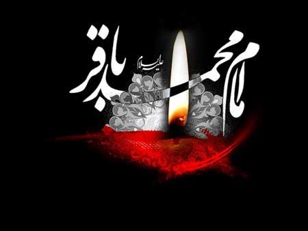 نتیجه تصویری برای شهادت امام باقر علیه السلام