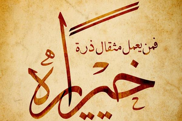 محکم ترین آیه در قرآن کدام آیه است؟