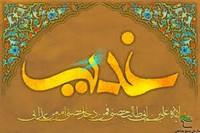 درباره ی عید غدیر چه بخوانیم؟