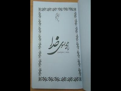 گزیده کتاب مفاتیح الجنان در کابل چاپ شد