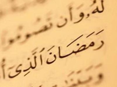 روزه پیوند روح و جسم برای بهرهگیری از قرآن را فراهم میکند
