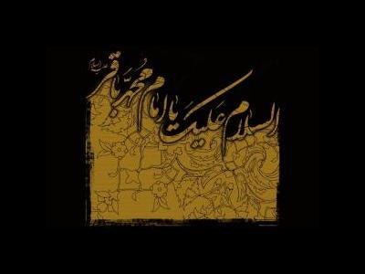ماجرای رسوا ساختن یزید با کلام تاثر برانگیز امام محمد باقر (ع) / ایرانیان زمینه ساز ظهور در کلام امام باقر (ع)