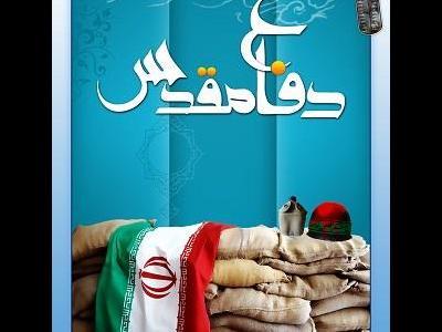 برگزاری مراسم گرامیداشت هفته دفاع مقدس در مسجد لیلةالقدر تهران