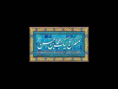 دعای امام صادق(ع) برای فرج آل محمّد(ص)