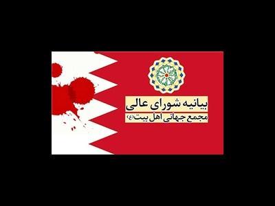 بیانیه حقوقی شورای عالی مجمع جهانی اهل بیت(ع) درباره بحرین
