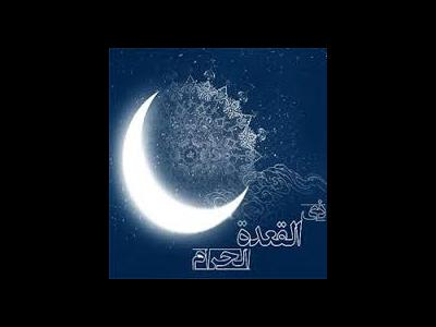 فردا؛ آغاز ذیالقعده/ آداب و اعمال ماه ذی القعده