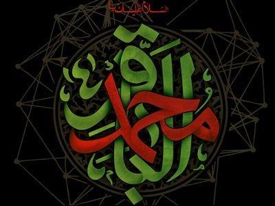 حیات بخشی یاد مرگ از منظر امام محمد باقر علیه السلام