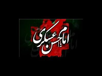 امشب/ عزاداری شهادت امام حسن عسکری(ع) با سخنرانی حجتالاسلام ماندگاری