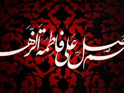 قدر حضرت زهرا (س) مثل قبر ایشان ناشناخته مانده است