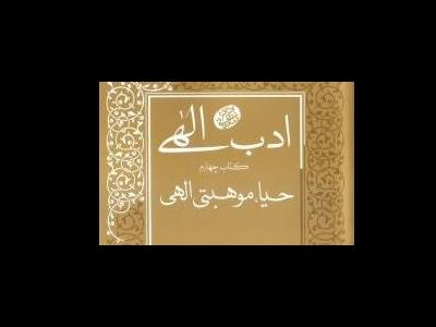 نگاهی به کتاب «ادب الهی؛ حیا موهبتی الهی»