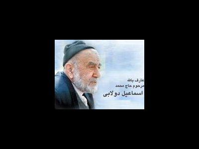 ۱۵ دستورالعمل استاد اخلاق میرزا اسماعیل دولابی پیش از وفات