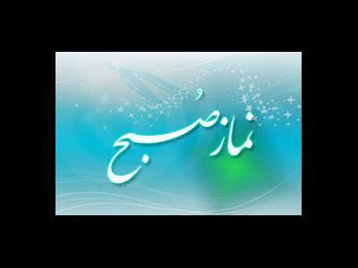 جبران نماز قضای صبح