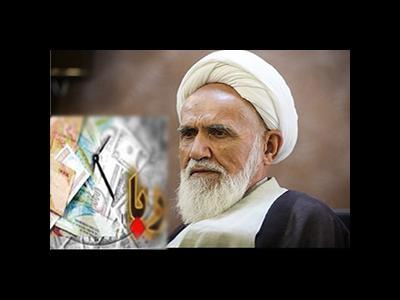 راهکار عملی رهایی از ربا و تأسیس پول اسلامی