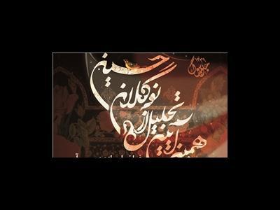 یازدهمین آیین تجلیل از نوگلان حسینی برگزار میشود