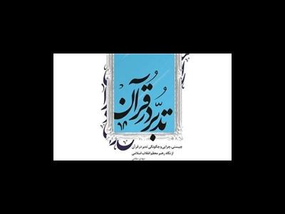 کتاب «تدبر در قرآن از نگاه رهبر معظم انقلاب» چاپ شد
