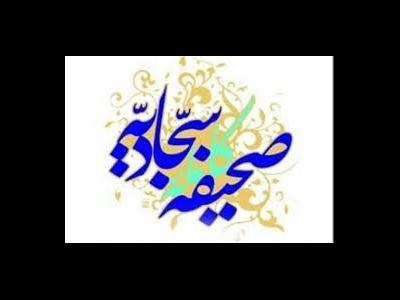 «صحیفه سجادیه» وصف حال صالحان در سرزمین بعد از ظهور
