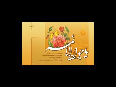 مناظرات امام جواد(ع) بهترین وسیله شکست دشمنان اسلام بود