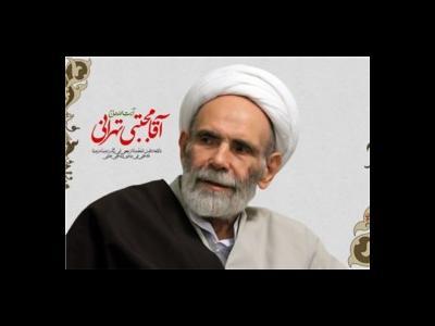آقا مجتبی تهرانی: به مکه میروی بگو