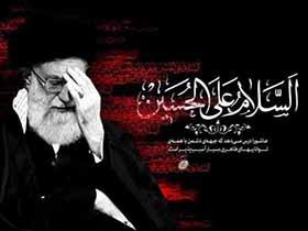 سلام بر امام حسین علیه السلام با صدای رهبر انقلاب + فیلم