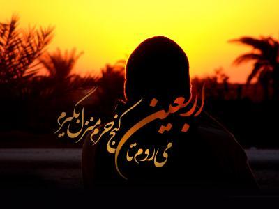 نوای اربعین/بسته صوتی ویژه پیاده روی اربعین حسینی