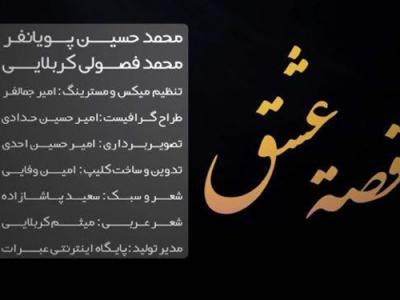 نماهنگ «قصه عشق» با مداحی پویانفر و فصولی منتشر شد