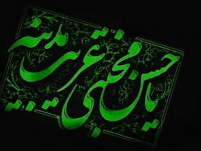 اشعار ویژه شهادت امام حسن مجتبی(ع)/بخش دوم