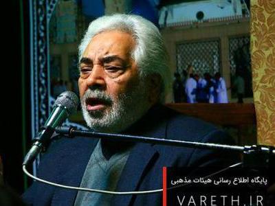 صوت/حاج محمد نوروزی: خوشا به حال گدایی که چون شما دارد