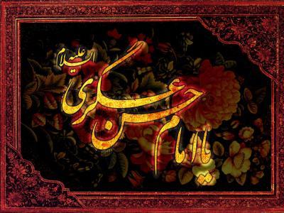 مدعیان دروغین مهدویت در عصر امام حسن عسکری(ع)