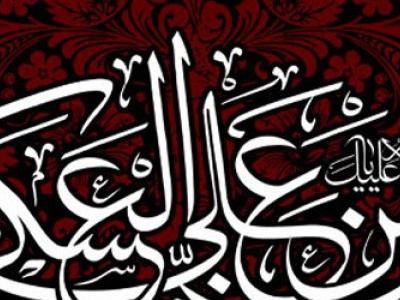 راهکار امام عسکری(ع) در نجات از فتنههای عصر غیبت