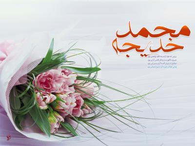 بازنشر/اشعار ویژه سالروز ازدواج پیامبر اکرم (ص) و حضرت خدیجه (س)
