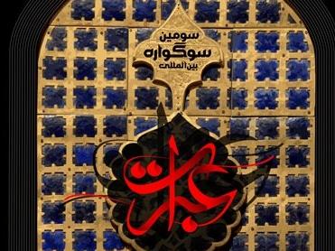 14 آذر/برگزاری اختتامیه سومین سوگواره بین المللی عبرات