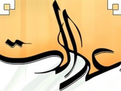 پرحسرتترین مردم در نگاه امام صادق(ع)