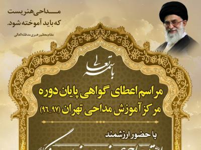 اعطای گواهی پایان دوره مرکز آموزش مداحی تهران
