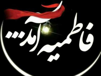 اعلام برخی محافل اقامه عزای فاطمی شهر تهران در دهه اول فاطمیه