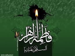 جایگاه حضرت زهرا(س) به واسطه پیروزی در امتحانات الهی بود