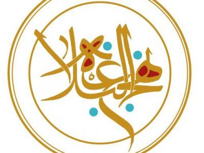 دوازده پند جاودانه امام علی (ع)