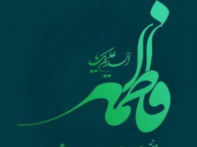 مجلس توسل به حضرت زهرا (س) به مدت 4 روز در هیئت فاطمیون تهران