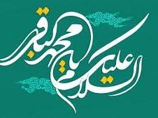 داستان عجیب پیرمرد بهشتی در درگاه امام باقر(ع)