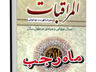 شرافت رجب در کتاب المراقبات میرزا جواد آقا ملکی تبریزی