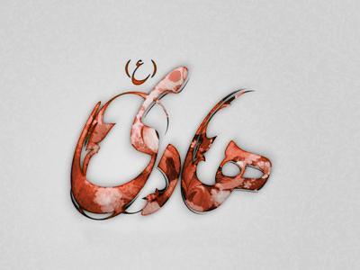 چگونگی شهادت امام هادی (ع) + تصاویرحرم