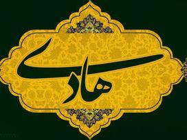 سه شنبه/عزاداری شهادت امام هادی (ع) در حسینیه محبان اهلبیت (ع) با نوای محمدرضا طاهری