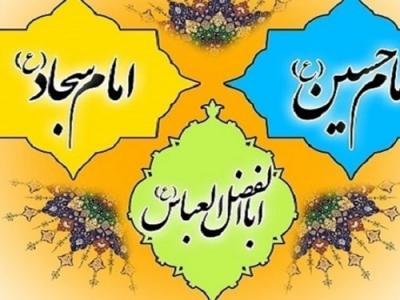 اعلام برنامههای قدیمیترین هیأت تهران در اعیاد شعبانیه