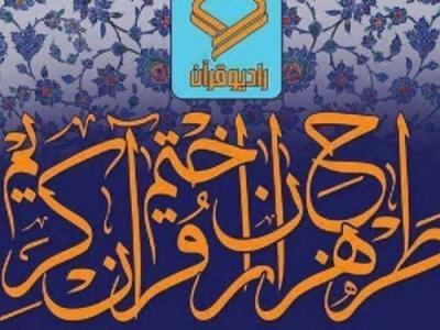 طرح هزاران ختم قرآن جهت سلامتی و تعجیل در فرج امام زمان(عج) آغاز شد