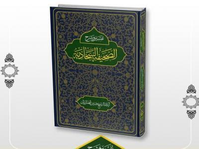 شرح صحیفه سجادیه استاد انصاریان به زبان عربی منتشر شد
