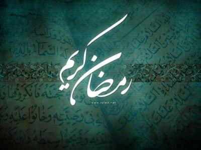 روایتی از «امام رضا(ع)» در خصوص روزهداری