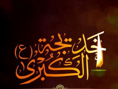 اقامه عزای هیئتهای مذهبی تهران برای وفات حضرت خدیجه(س)+برنامهها