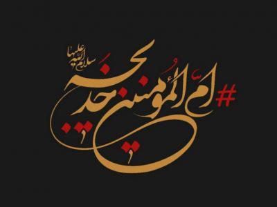 سرودههایی در رثای ام المومنین (س):«پیغمبر از دستان تو حاجت روا شد»
