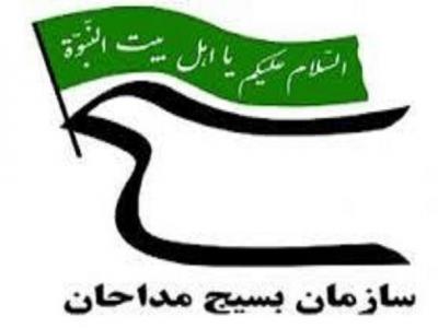 پیام تسلیت بسیج مداحان درپی درگذشت حاج حسین خلج