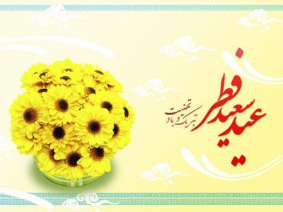 اعمال در شب و روز عید فطر